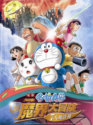 哆啦A梦剧场版27:新魔界大冒险