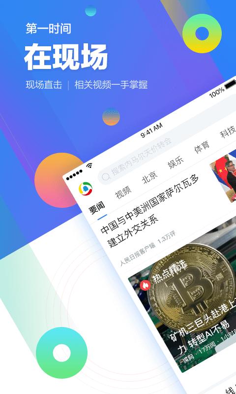 腾讯图片新闻站_腾讯新闻 - 新浪应用中心
