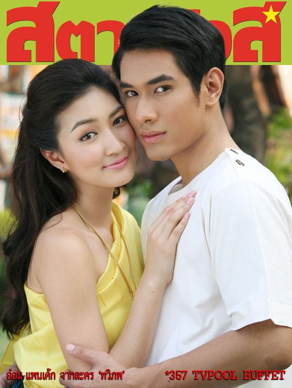 爱有明天国语_泰国电视剧中文版-好看的泰国的电视剧(要有国语版全集)。