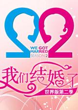 我们结婚了世界版第二季