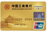 中国工商银行公务卡 gold是什么意思