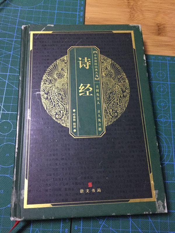诗经全部305篇的书,有注释,哪个版本比较好啊