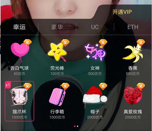 ulive直播的礼物猫爪杯是1000优币,那是多少钱啊?