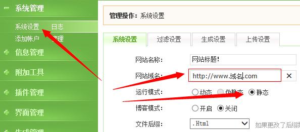 浅谈SDCMS程序网站内部优化方法 三联