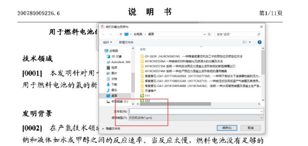 无法打印成PDF文件了怎么解决?任何文档都无法打印PDF