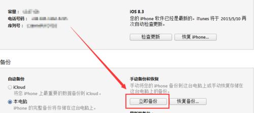 苹果6有个访问限制密码 4位数字 我设置了然后