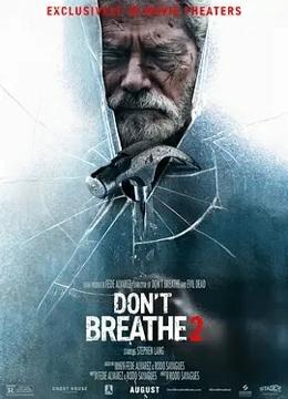屏住呼吸2