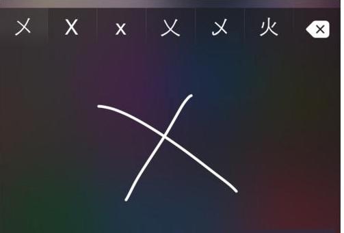 苹果手机怎么设置手写输入