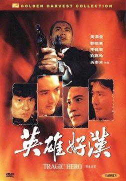 江湖情2:英雄好汉