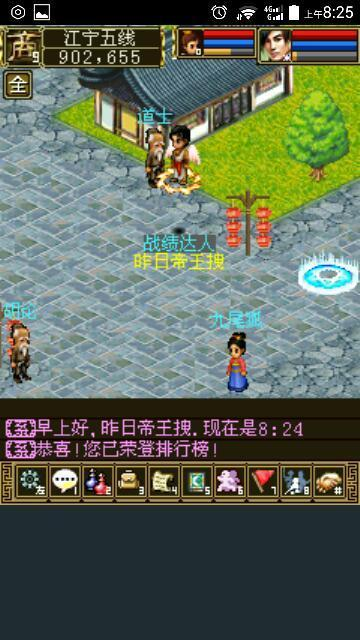 个冒泡社区里的《仙剑问情》游戏,按键精灵自