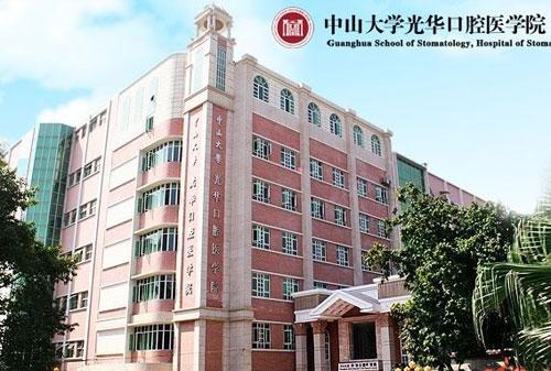 中山大學中山醫學院