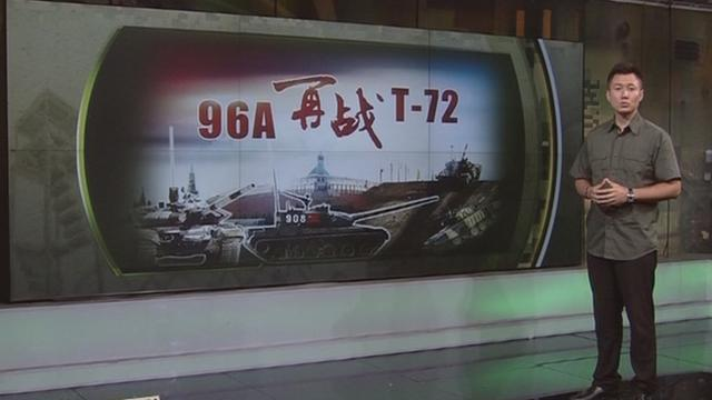 《军情解码》20150808中国96A再战俄制T-72
