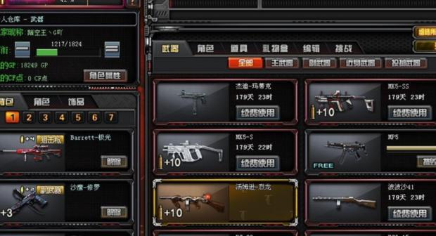 cf小米刷枪真的吗_CF刷枪真的能刷枪吗_360新知