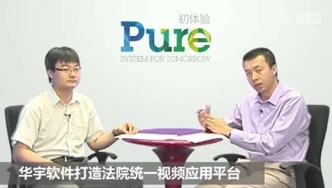 PureSystems高性能解决方案:华宇软件视频应用平台