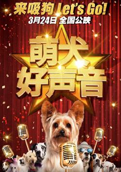萌犬好声音  中文版