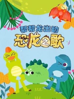 帮帮龙之恐龙之歌DVD