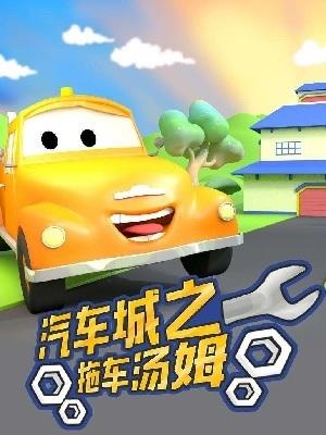 汽车城之拖车汤姆 第2季
