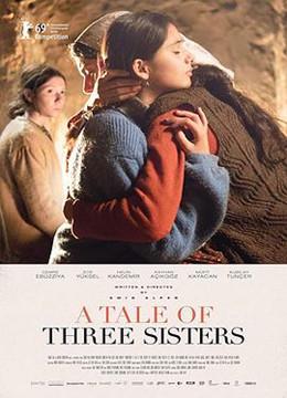 三姐妹的故事