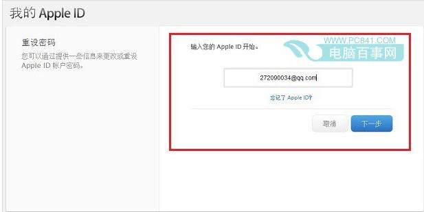 受信任的手机在美国,中国如何重设苹果id秘密(图5)
