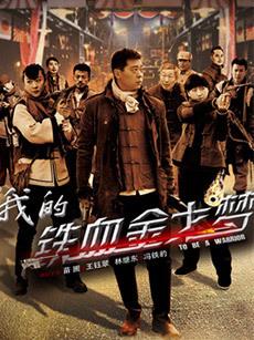 2018私人影院《一加官网》迅雷下载_中文完整版_百度云网盘720P|1080P资源