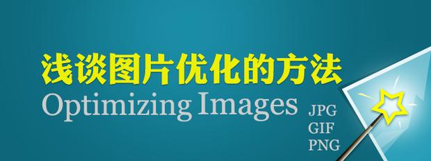 提升网页加载速度和体验 谈图片优化的方法 三联教程