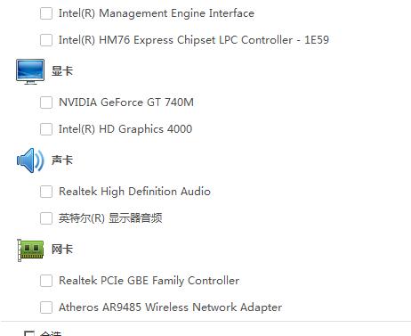 我家电脑xp系统重装了个win7系统之后电脑音响