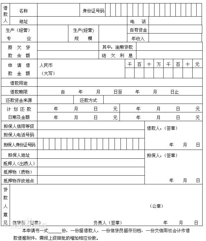 解除行政记过申请书_借款申请书_360百科