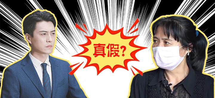 六旬阿姨称:演员靳东已向全世界宣布说娶我