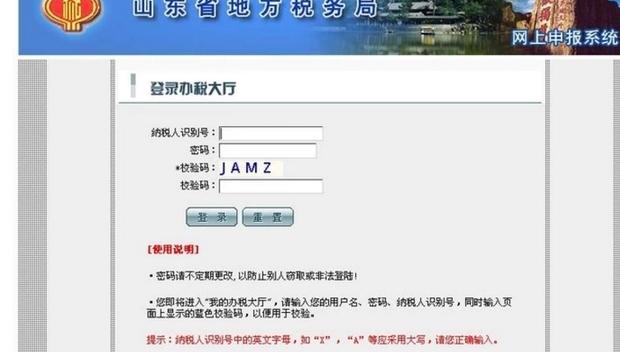 山东地税查询_地税如何网上申报_360新知