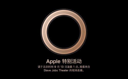 苹果2018年秋季新品发布会直播