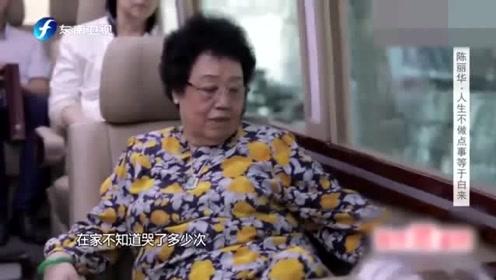 鲁豫采访陈丽华,陈丽华:你采访我愿意,别人一概不接受