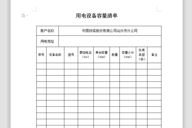 用电设备容量清单怎么填