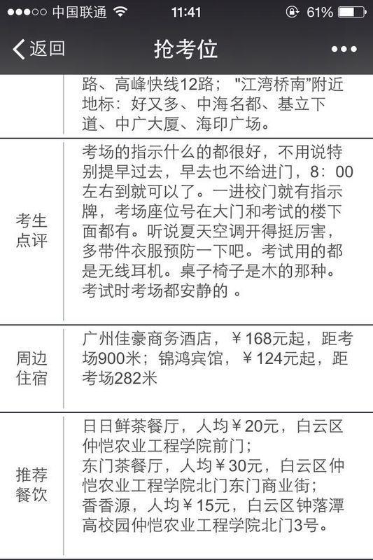 在广州仲恺考场考雅思,具体位置在哪里?学校应