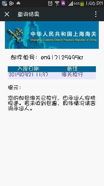 上海海关微信平台查询放行状态,ems邮局是交