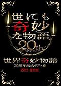 世界奇妙物語2008春季特別篇