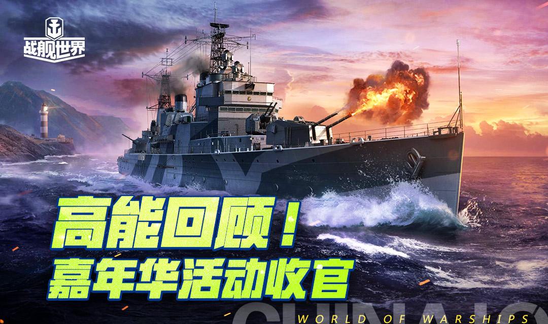 《战舰世界》ChinaJoy活动精彩全回顾