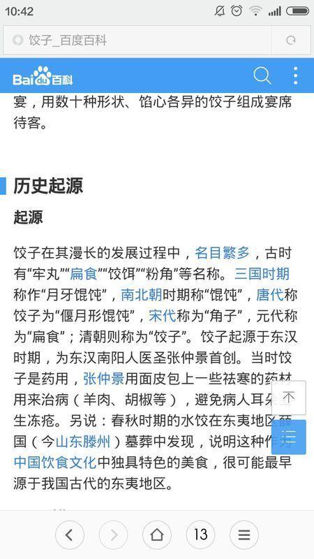 下面那段文字,说是饺子来源于张仲景,又说来源