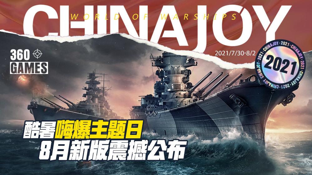《战舰世界》主题日0.10.5新版内容揭秘!