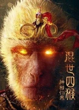 混世四猴:神猴归来