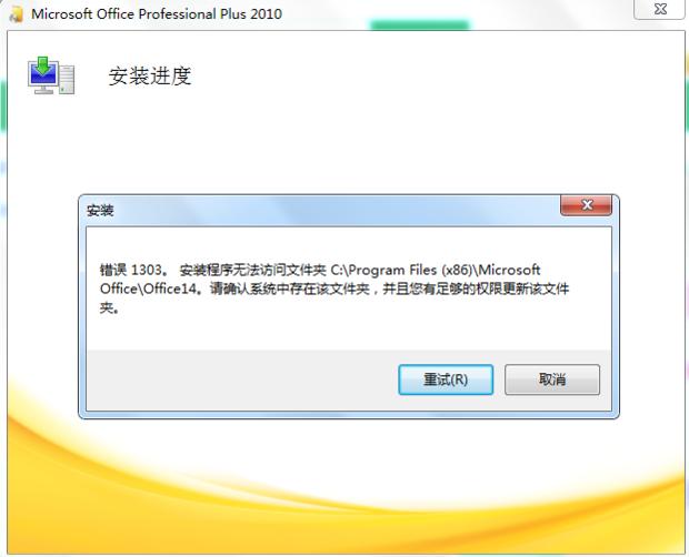 win7系统安装10版OFFICE时出现以下提示,请问怎么解决?