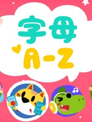 开心乐园幼儿学拼音(第二季)
