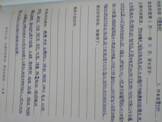 曹文轩的书《檀香街》精彩片段仿写。求!万分