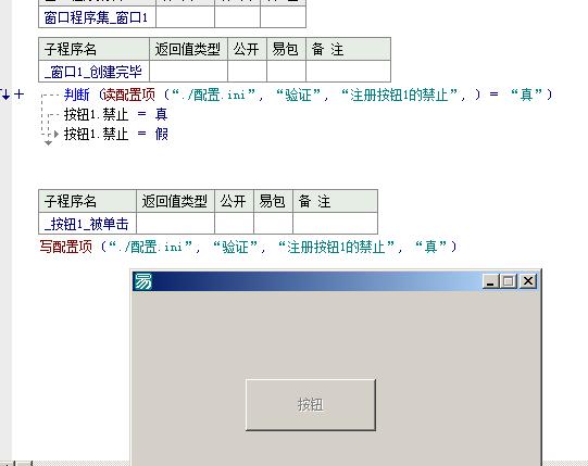 易语言如何保存按钮的禁止