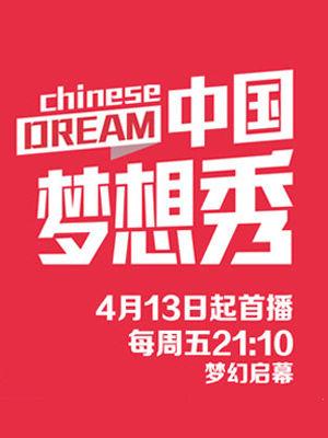 中國夢想秀第三季