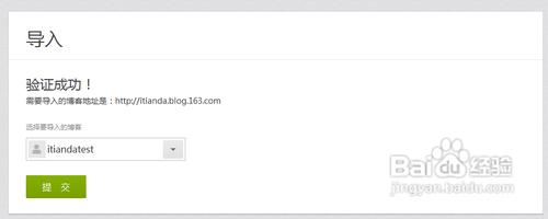 博客怎么搬家到LOFTER 网易博客搬家到lofter教程