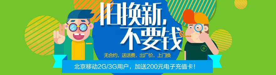 北京移动2G/3G用户,加送200元电子充值卡