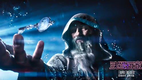 """《头号玩家》""""未来可期""""预告 斯皮尔伯格携主创畅想未来世界"""