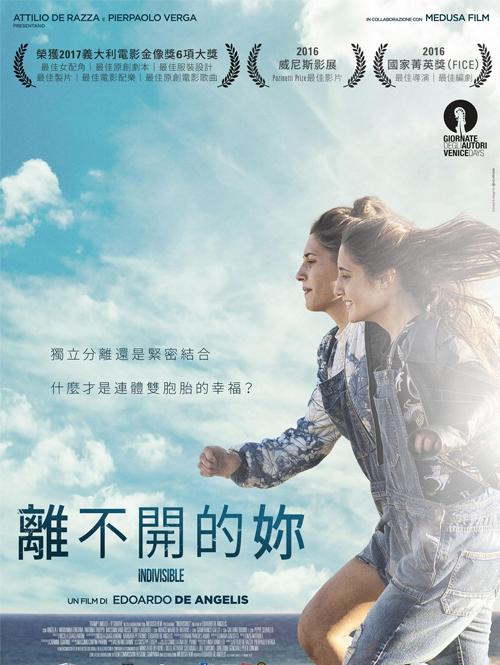 形影不离(2016)
