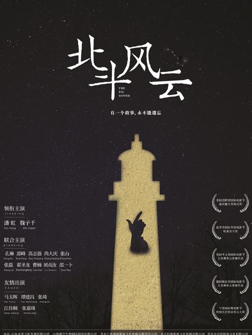 北斗风云(战争片)