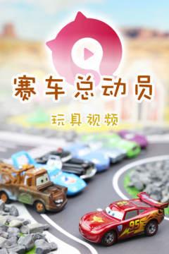赛车总动员玩具视频 第一季